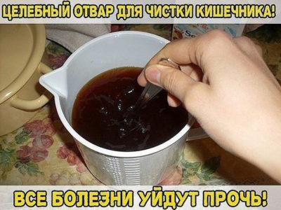ЦЕЛЕБНЫЙ ОТВАР ДЛЯ ЧИСТКИ КИШЕЧНИКА!