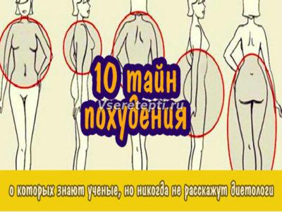 10 ТАЙН ПОХУДЕНИЯ