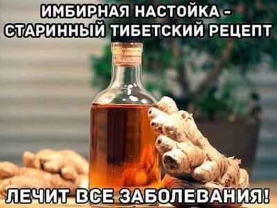 ИМБИРНАЯ НАСТОЙКА - СТАРИННЫЙ ТИБЕТСКИЙ РЕЦЕПТ