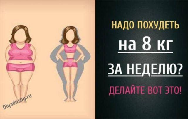 Надо похудеть на 8 кг за неделю? Делайте вот это!