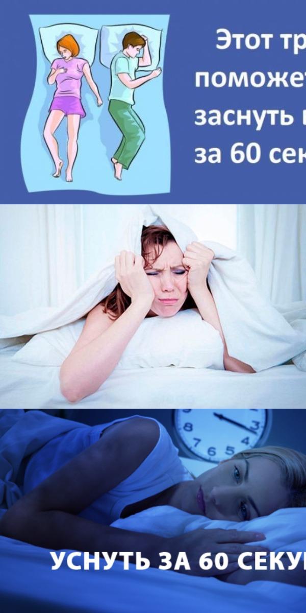У Вас есть проблемы со сном Этот трюк поможет Вам заснуть всего за 60 секунд. Попробуйте!