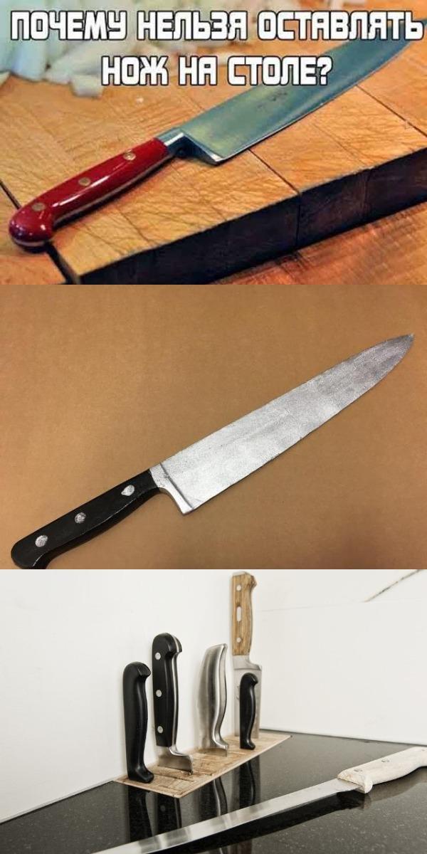 Вот почему НИКОГДА нельзя оставлять нож на столе