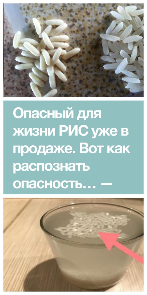 Будьте осторожны! Врежный для здоровья рис уже в продаже! И вы должны знать как распознать, чтобы не купить его!