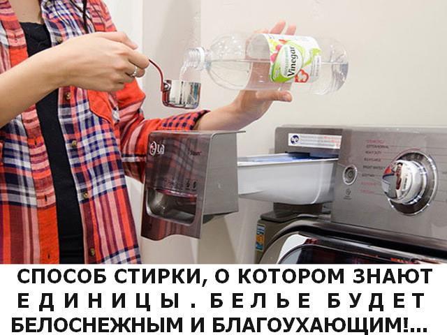 СПОСОБ СТИРКИ, О КОТОРОМ ЗНАЮТ ЕДИНИЦЫ