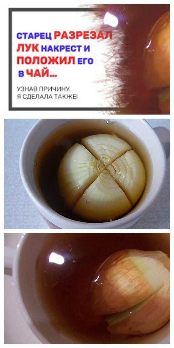 Старец разрезал лук накрест и положил его в чай… Узнав причину, я сделал так же!