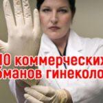 Каким диагнозам гинеколога нельзя верить: 10 коммерческих обманов