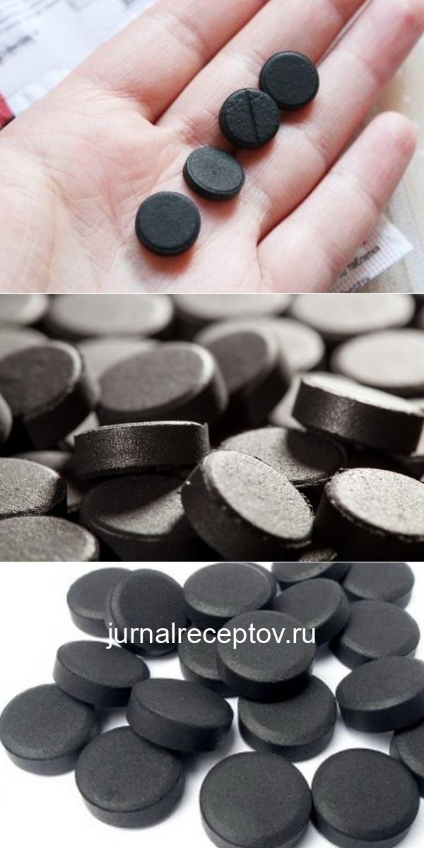 Вот вам полный список проблем, которые решает активированный уголь