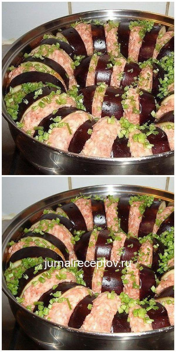 Хит сезона! Это блюдо на расхват! Пробуйте обязательно - станет главной фишкой Вашего стола!
