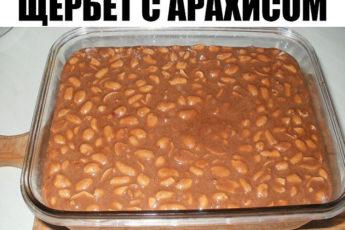 Щербет с арахисом Вкуснейшее лакомство собственного приготовления!