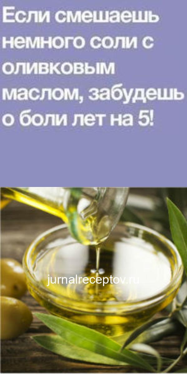 Если смешаешь немного соли с оливковым маслом, забудешь о боли лет на 5!