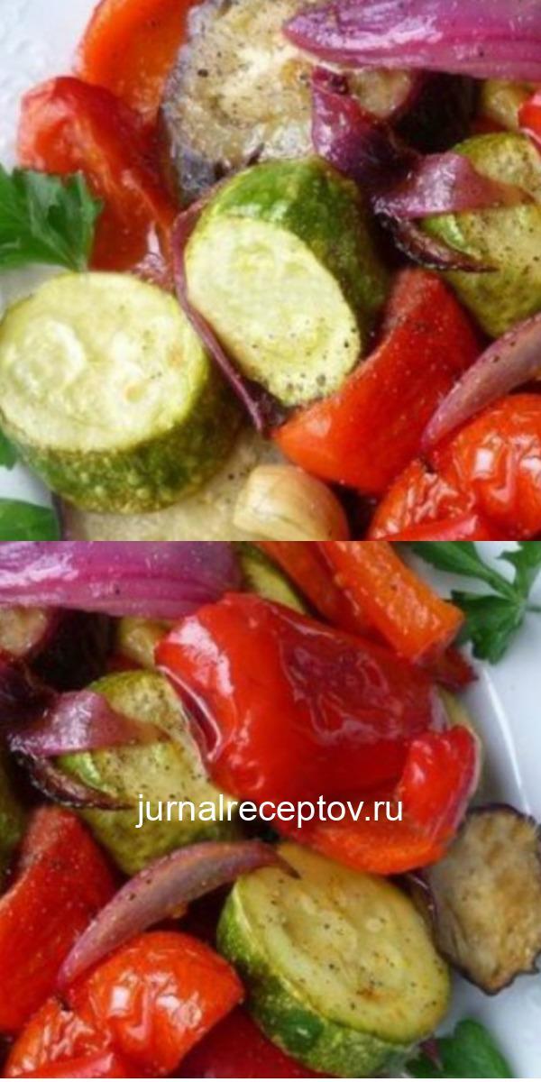Запеченные овощи в лимонном маринаде: отменный гарнир
