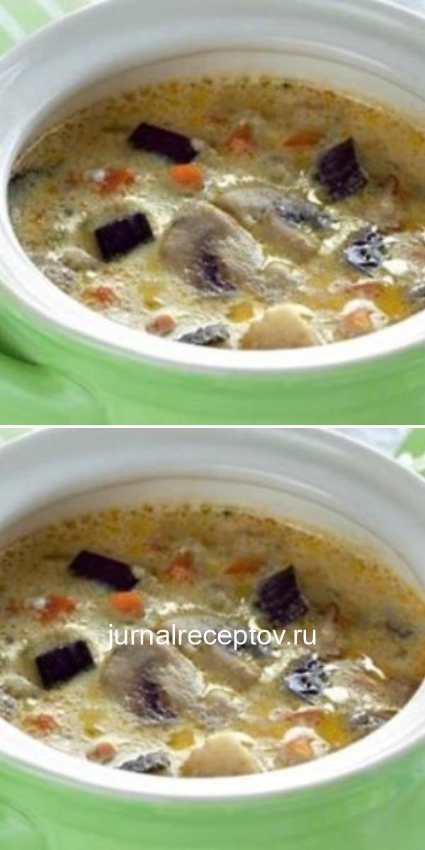 Грибной суп с баклажанами: вы пожалеете, что не готовили его раньше