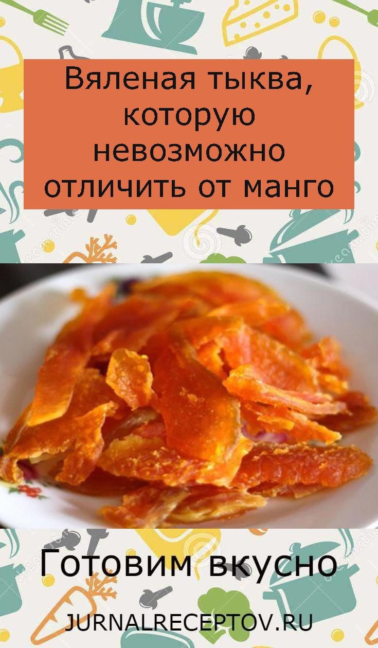 Вяленая тыква, которую невозможно отличить от манго