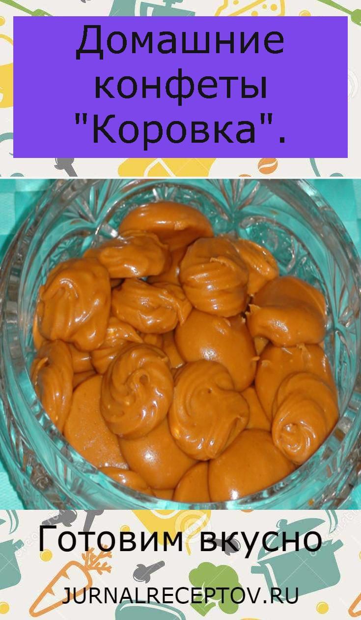 """Домашние конфеты """"Коровка""""."""