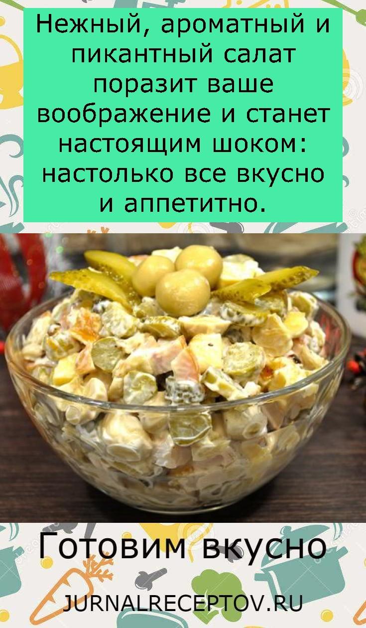 Нежный, ароматный и пикантный салат поразит ваше воображение и станет настоящим шоком: настолько все вкусно и аппетитно.