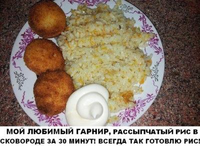 Вкусный рассыпчатый рис на сковороде