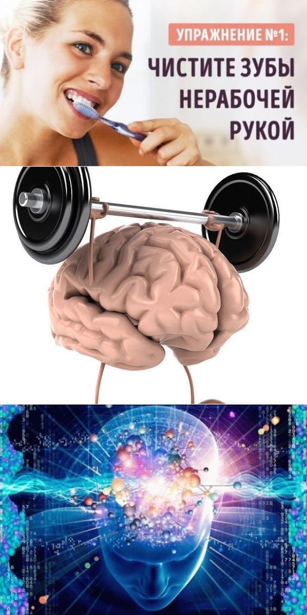 10 странных упражнений для мозга, которые помогут поумнеть