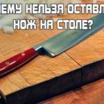 Вот почему НИКОГДА нельзя оставлять нож на столе. Вот это ИСТОРИЯ …