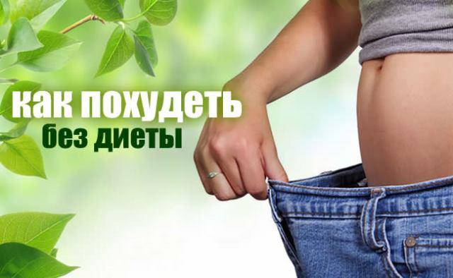 Как похудеть без диеты