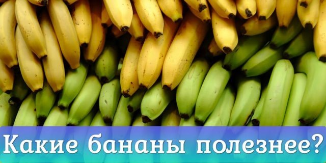 Какие бананы полезны