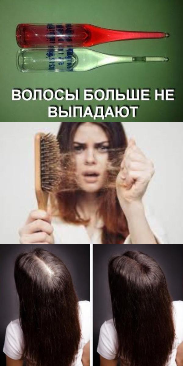 Волосы больше не выпадают. Никогда.