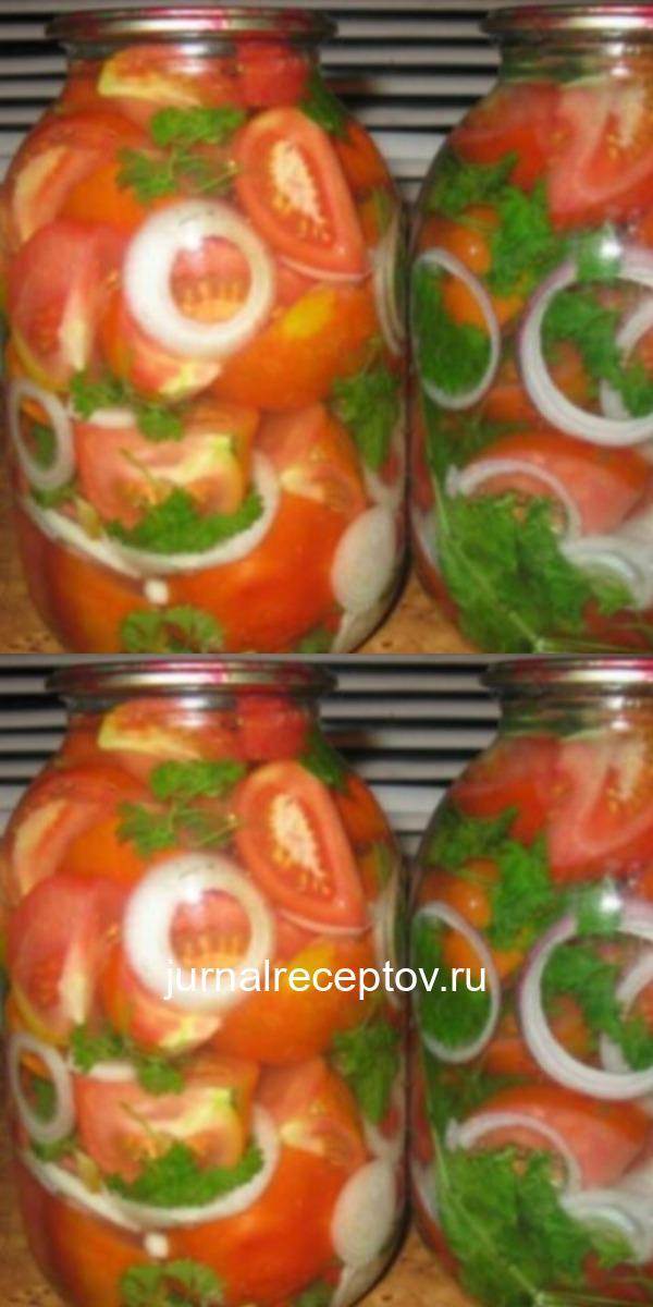 Помидорные дольки - маринованные помидоры