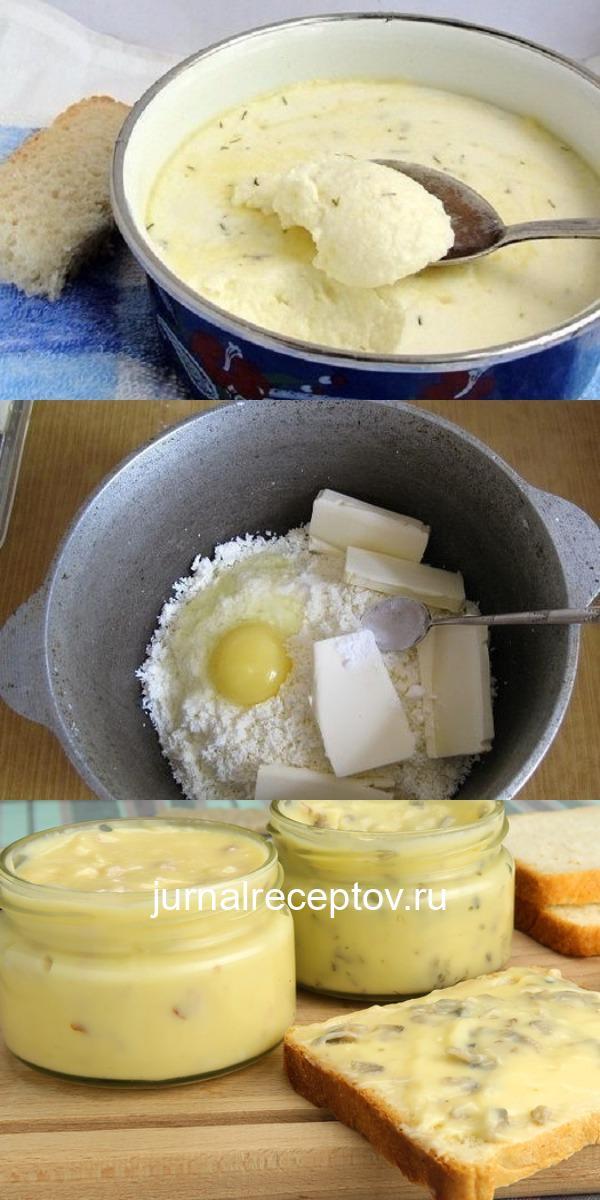 Такого плавленного сыра в магазине не купите - вкуснотище