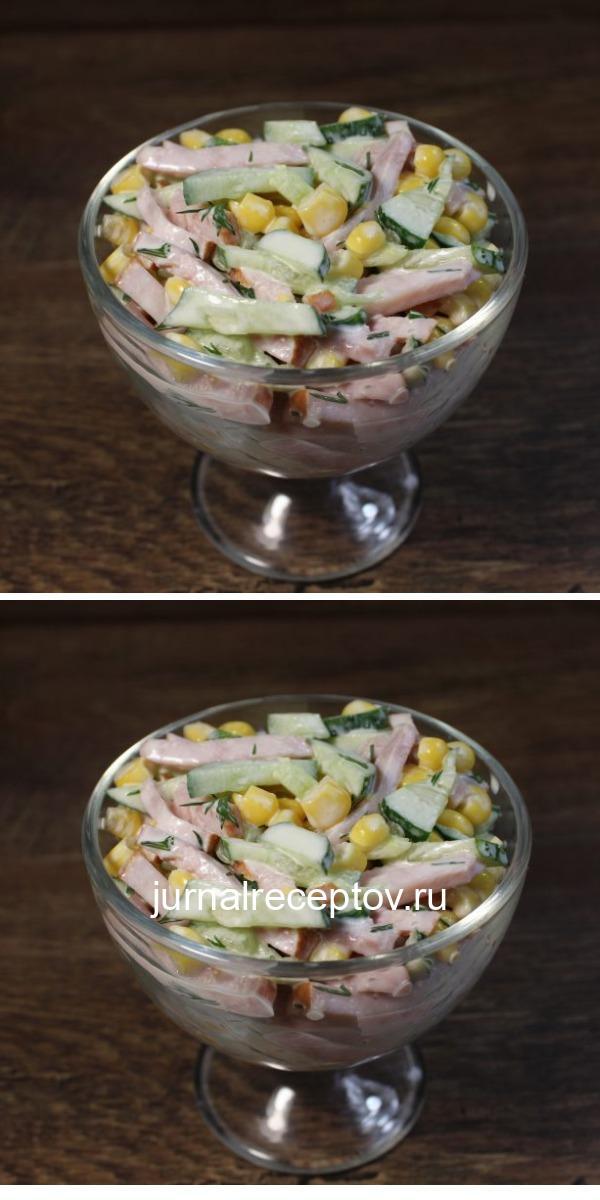 Ничего не нужно варить! Готовлю этот салат за 10 минут! Гости будут в полном восторге