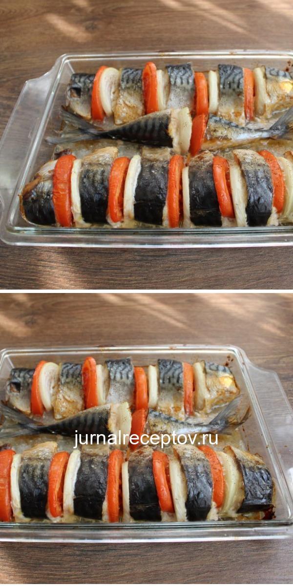 Рыбка на все 100! Скумбрия по этому рецепту всегда получается сочной и не горчит