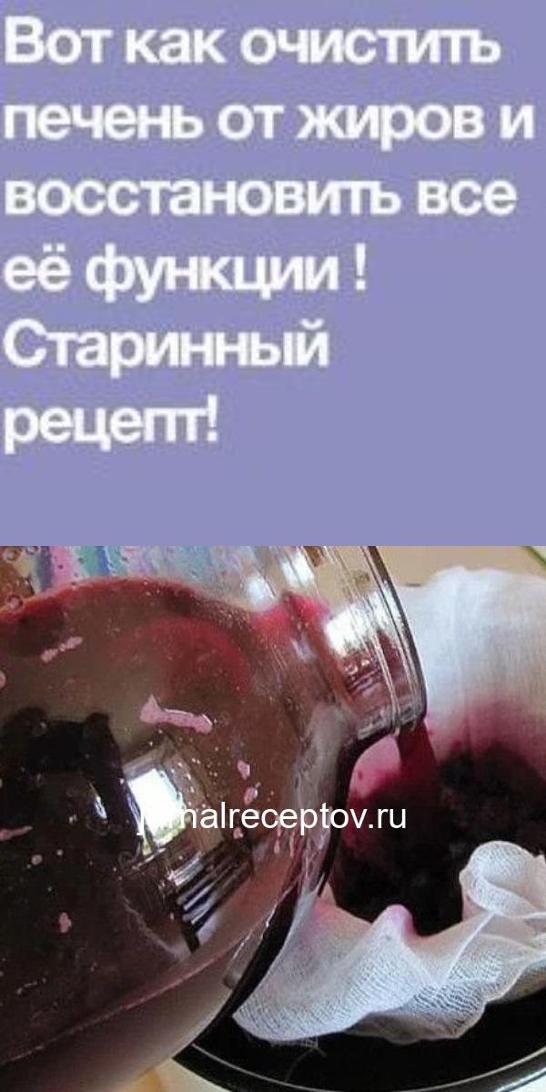Вот как очистить печень от жиров и восстановить все её функции ! Cтаринный рецепт!
