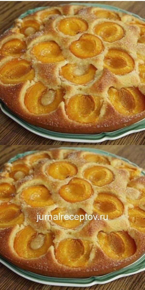 Очень вкусный и нарядный абрикосовый пирог — радость для всей семьи.