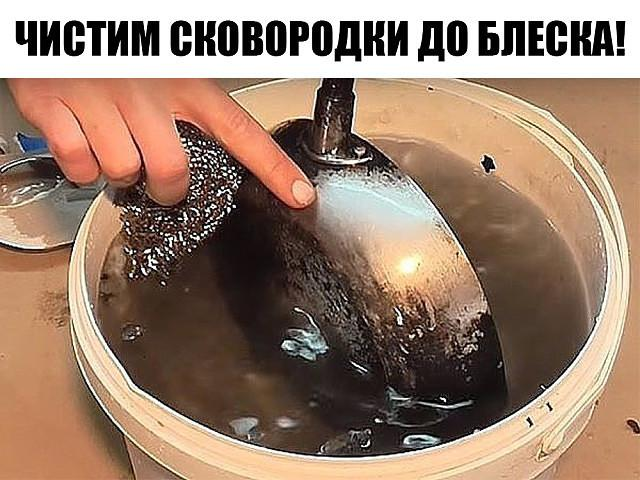 ЧИСТИМ СКОВОРОДКИ ДО БЛЕСКА!!!