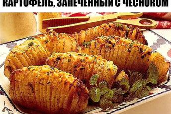 Картофель, запеченный с чесноком. Я даже от аромата этого блюда схожу с ума.