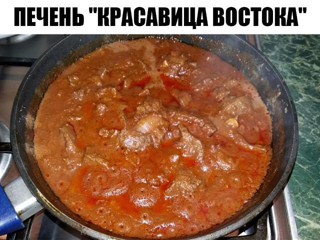 "Печень ""Красавица Востока"""