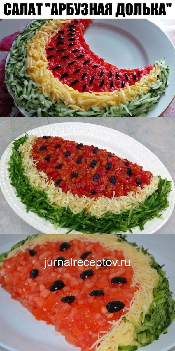 """Мой коронный салат """"Арбузная долька"""""""