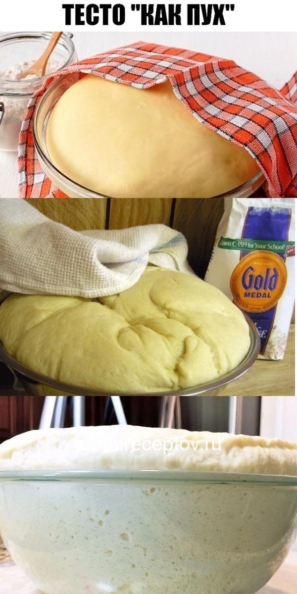 """Тесто """"Как пух""""! Быстрое прекрасное тесто для любой выпечки!"""