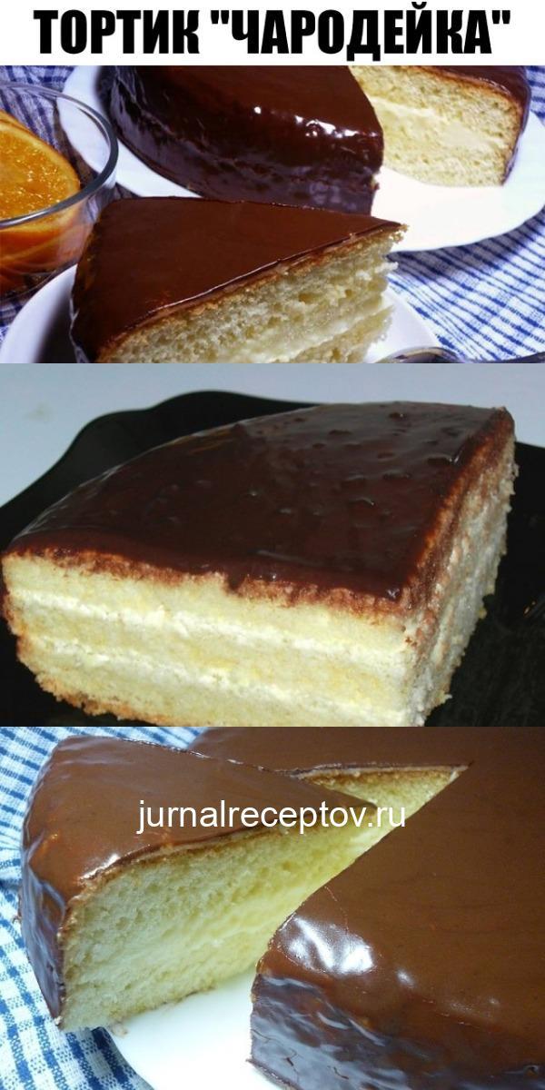 """Этот тортик """"Чародейка"""" делается быстро и очень вкусный, порадуйте близких на выходных"""