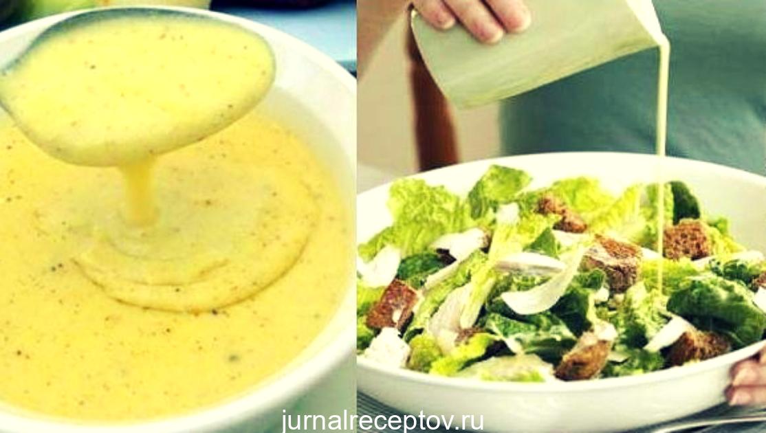Главной изюминкой салата является соус! Мы подобрали для вас 5 лучших соусов!