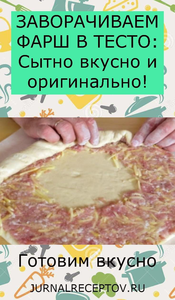 ЗАВОРАЧИВАЕМ ФАРШ В ТЕСТО: Сытно вкусно и оригинально!