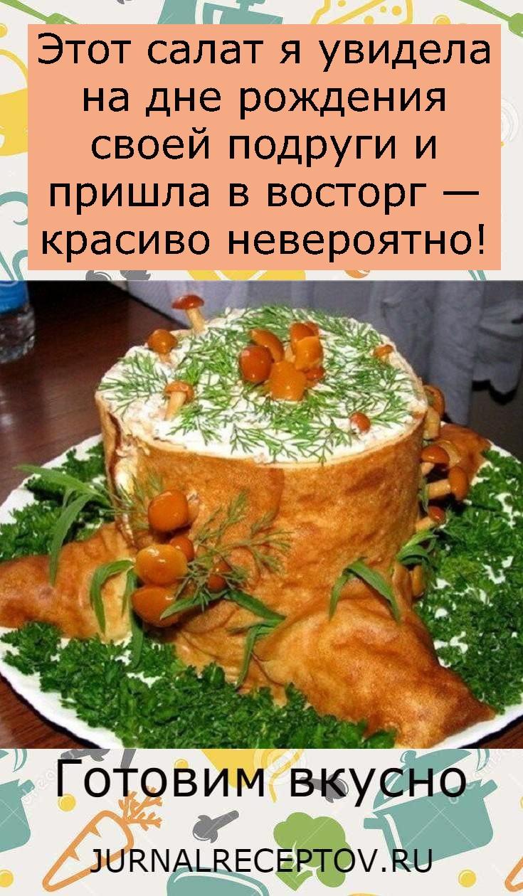 Этот салат я увидела на дне рождения своей подруги и пришла в восторг — красиво невероятно!