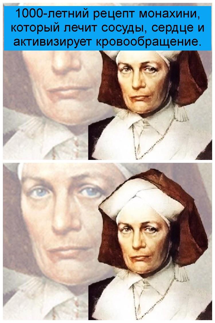 1000-летний рецепт монахини, который лечит сосуды, сердце и активизирует кровообращение 4