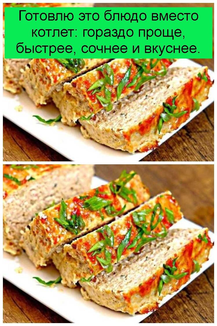 Готовлю это блюдо вместо котлет: гораздо проще, быстрее, сочнее и вкуснее 4