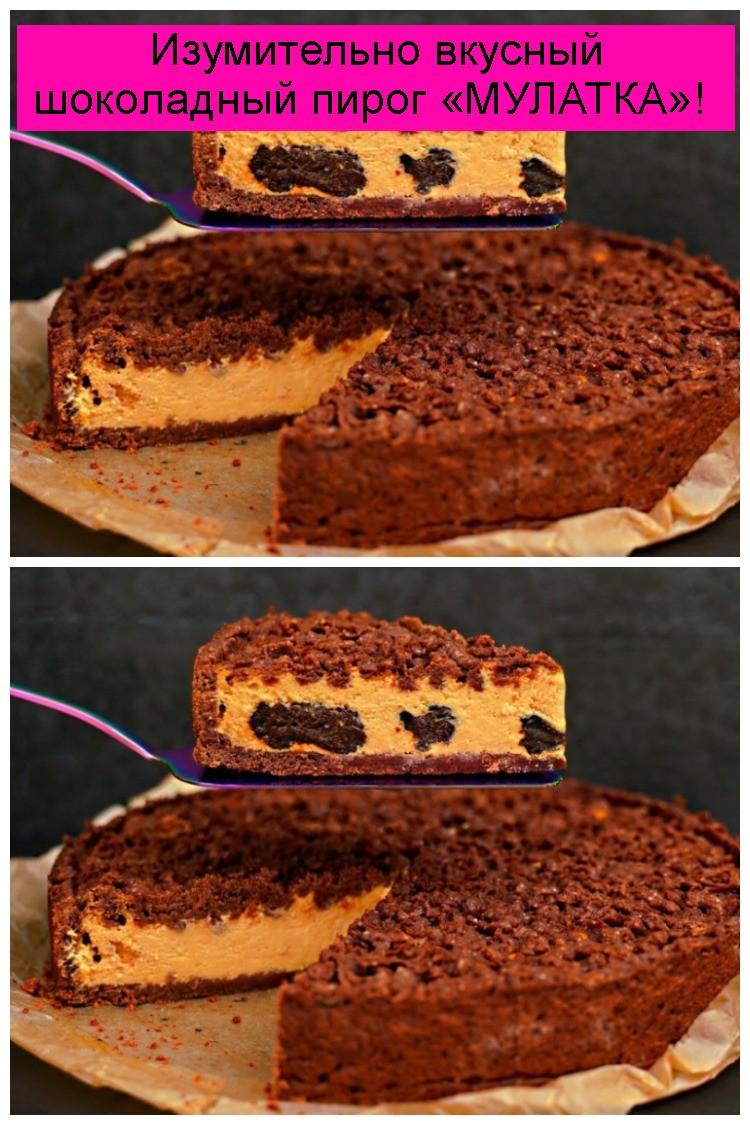 Изумительно вкусный шоколадный пирог «МУЛАТКА» 4