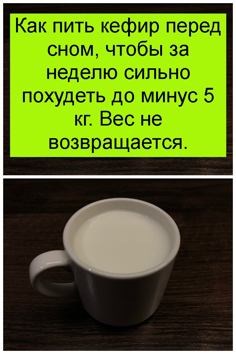Как пить кефир перед сном, чтобы за неделю сильно похудеть до минус 5 кг. Вес не возвращается 4