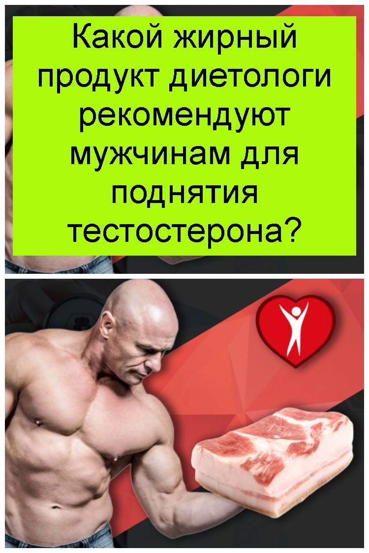 Какой жирный продукт диетологи рекомендуют мужчинам для поднятия тестостерона 4