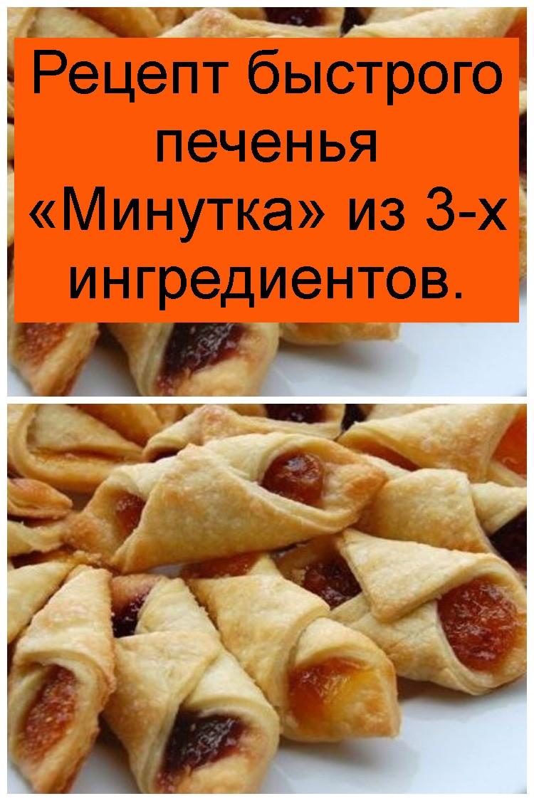 Рецепт быстрого печенья «Минутка» из 3-х ингредиентов 4