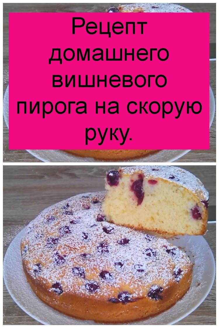Рецепт домашнего вишневого пирога на скорую руку 4