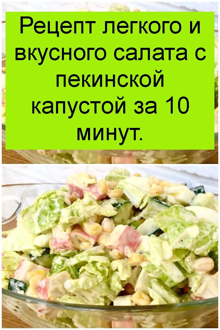 Рецепт легкого и вкусного салата с пекинской капустой за 10 минут 4