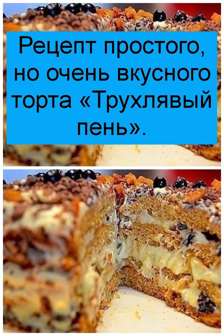Рецепт простого, но очень вкусного торта «Трухлявый пень» 4
