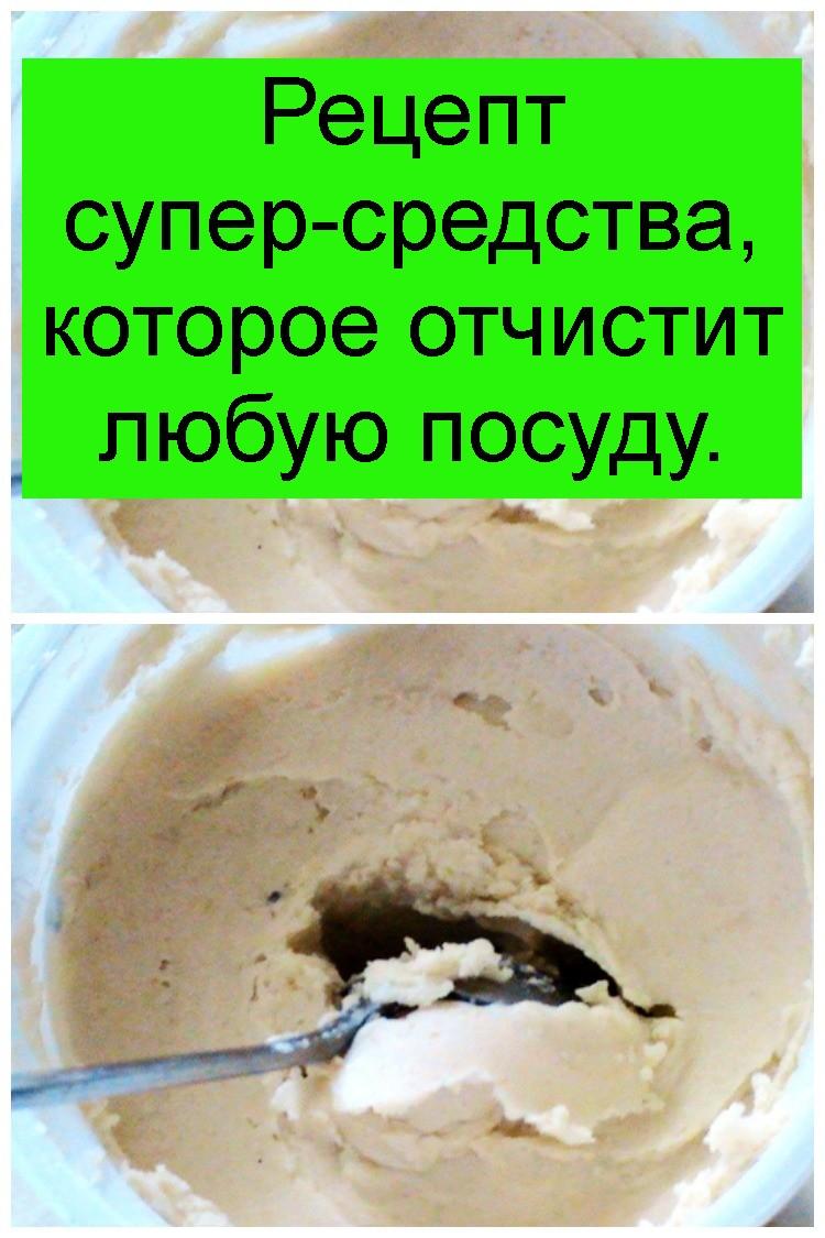 Рецепт супер-средства, которое отчистит любую посуду 4